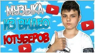 МУЗЫКА ИЗ ВИДЕО ПОПУЛЯРНЫХ ВИДЕОБЛОГЕРОВ 2!