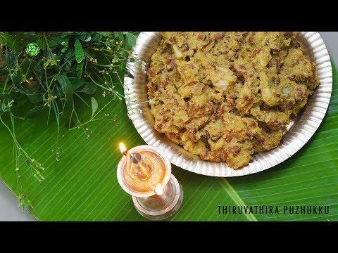 തിരുവാതിരപ്പുഴുക്ക്   Thiruvathira puzhukku   Kerala Traditional Recipe   തിരുവാതിര പുഴുക്ക് 2018