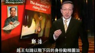 西方国家惧怕中国崛起是担心遭报复