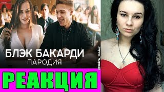 РЕАКЦИЯ НА GAZIROVKA - Black (ПАРОДИЯ) | ЧЁТКИЙ ПАЦА