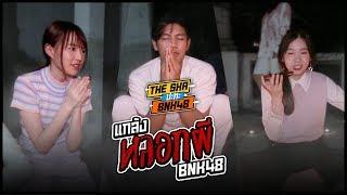 แกล้งหลอกผี BNK48 ที่บ้านบันไดแดง!! (กรี๊ดลั่นบ้าน) The Ska X BNK48