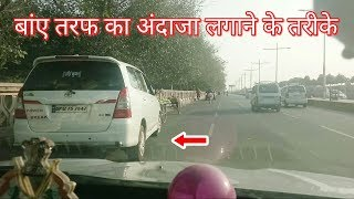 Learn how to judge left and right side of car (Hindi) English subtitle
