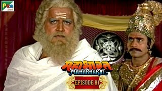 कौरवो का चक्रव्यूह कट | Mahabharat Stories | B. R. Chopra | EP – 81 - Download this Video in MP3, M4A, WEBM, MP4, 3GP