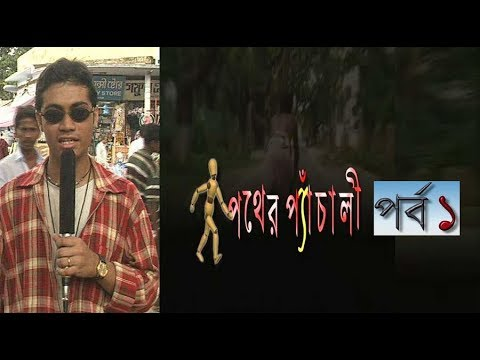 Pather Panchali Ep-1 | পথের প্যাঁচালী পর্ব-১ | Eastern Plaza-ইষ্টার্ন প্লাজা | ETV Entertainment