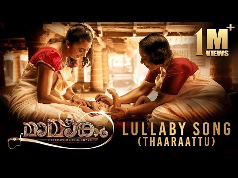 Lullaby (Thaaraattu) Song - Mamangam