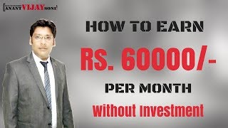 How to Earn Rs. 60000/- Per Month without Investment.