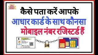 How to check mobile number in aadhar card   Kase  dekhe aadhar card m koun sa number link h