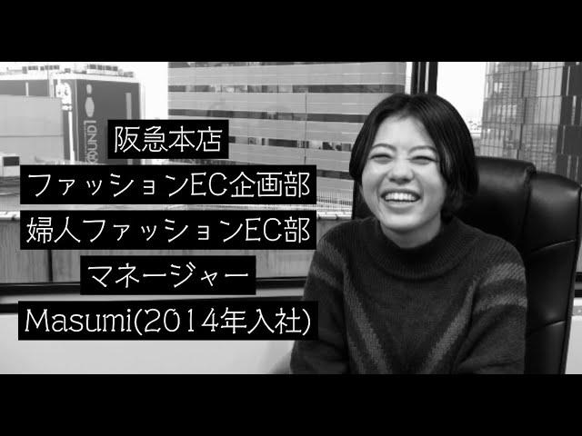 【阪急阪神百貨店】部門紹介動画 vol.07