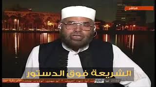 مقطع فيديو / الشريعة فوق الدستور