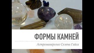 Различные формы минералов