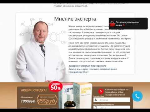 Лечение вирусного гепатита с в россии