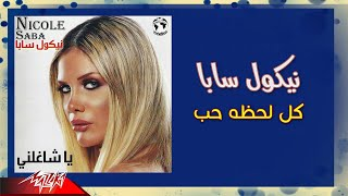 اغاني طرب MP3 Nicole Saba - Kol Lahzet Hob   نيكول سابا - كل لحظه حب تحميل MP3