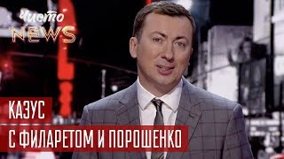 Вопросы Зеленскому от Слуг Порошенко - Новый ЧистоNews от 24.01.2019