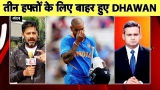 Aaj Tak Show: अब कौन होगा Team India का दूसरा Opener? Dhawan हुए बाहर | Vikrant Gupta