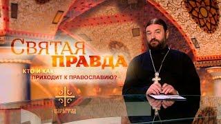 """""""Святая правда"""": Кто и как приходит к Православию?"""