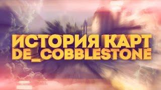 ИСТОРИЯ КАРТ - DE_COBBLESTONE