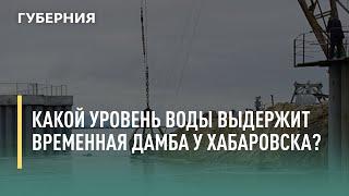 Какой уровень воды выдержит временная дамба у Хабаровска? Говорит Губерния