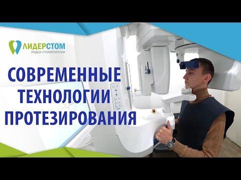 Протезирование зубов новые технологии. 👍 Быстрое протезирование зубов с помощью новых технологий.12+
