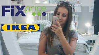 ПОКУПКИ   IKEA, Fix Price   МОЙ ПЕРВЫЙ РАЗ В ИКЕА
