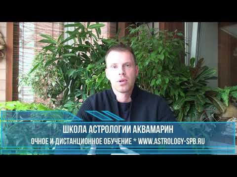 Гороскоп совместимости магия астрология