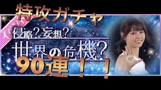 乃木フェス特攻ガチャ90連SSR大量!?イベント「他の星から」