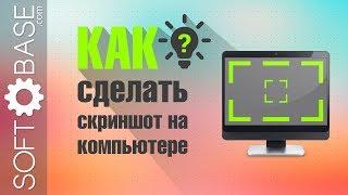 ТОП-4 способа как сделать скриншот на компьютере