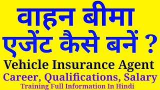 वाहन बीमा एजेंट बने | How to become a Vehicle Insurance Agent | Career, Salary, Jobs,Qualifications