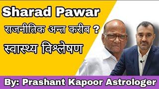 Sharad Pawar's political career to end? Health analysis