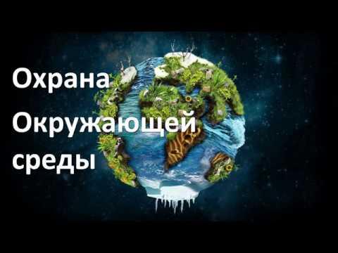 15. Охрана окружающей среды (5 класс) - введение в Биологию