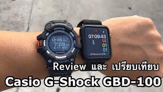 รีวิว และ เปรียบเทียบหลังใช้งาน นาฬิกา CASIO G-SHOCK G-SQUAD รุ่น GBD-100-Series