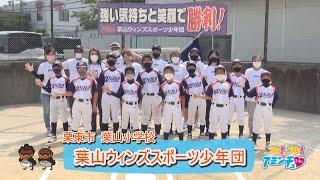 全員野球で勝利を目指す!「葉山ウィンズスポーツ少年団」栗東市葉山小学校