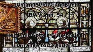 바흐 BWV Anh. 54 신을 찬미하라 클래식 기타로 편곡