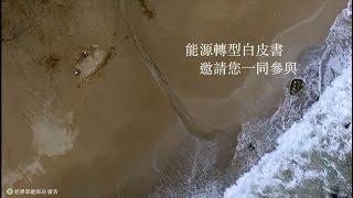 臺灣能實現,能源轉型在路上