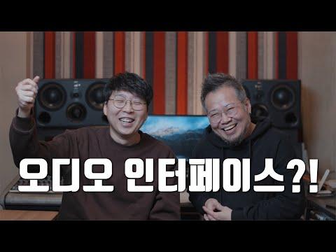 입문자용 오디오인터페이스 3종! (feat. 시와)