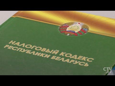 Подоходный налог в Беларуси: в каких случаях от него освобождают?