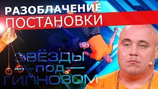 ЗВЕЗДЫ ПОД ГИПНОЗОМ. ПОСТАНОВОЧНЫЙ ПОЗОР РОССИЙСКОГО ТВ