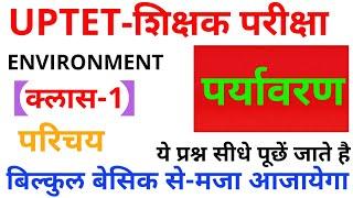 How to prepare for uptet| Tcf Prateek Malik| uptet