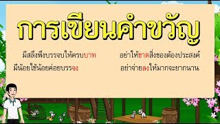 สื่อการเรียนการสอน การเขียนคำขวัญ - สื่อการเรียนการสอน ภาษาไทย ป.5 ป.5 ภาษาไทย