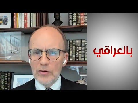 شاهد بالفيديو.. بالعراقي - سفير أميركي سابق: علاقة العراق وأميركا في المرحلة المقبلة تعتمد على توجهات الصدر