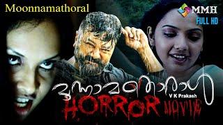 Malayalam full movie | Jayaram blockbuster film |  latest upload | Super hit cinema | HD |