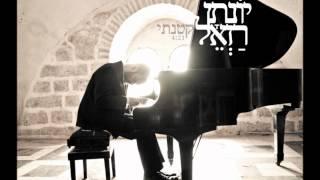 Yonatan razel - Katonti I יונתן רזאל -קטנתי