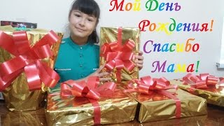 Мои подарки на День Рождения! Спасибо МАМА!!! 10 лет.