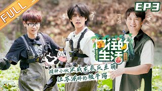 "【FULL】""Back to field S4"" EP3:Song Weilong is lively and cute!Viya & Silence Wang Caring for farmers"