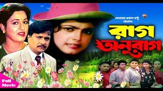 Raag Anurag | রাগ অনুরাগ | Shabana | Alomgir | Shabnaz | Bapparaz | Bangla Full Movie