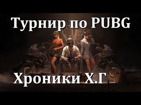 PUBG. Турнир - ХРОНИКИ Х.Г от mail.ru ! (Восток 2 / 2 место) (видео)
