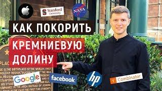Ковпак PRO США. Стартапы Кремниевой долины. Офис Facebook, Apple и Google. Секретные проекты NASA.