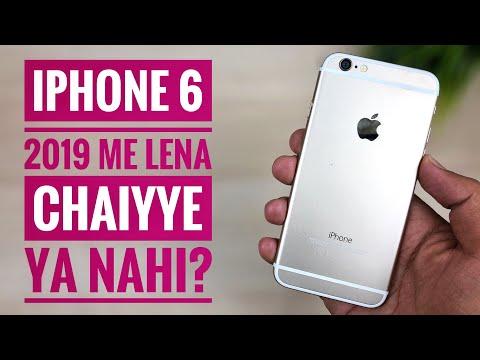 iPhone 6 in 2019 should you buy it? iPhone 6 2019 me lena chaiyye ya nahi?