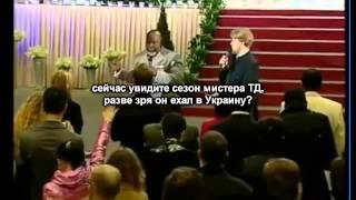 Епископ ТД Джейкс вышибает $  у харизматов Украины