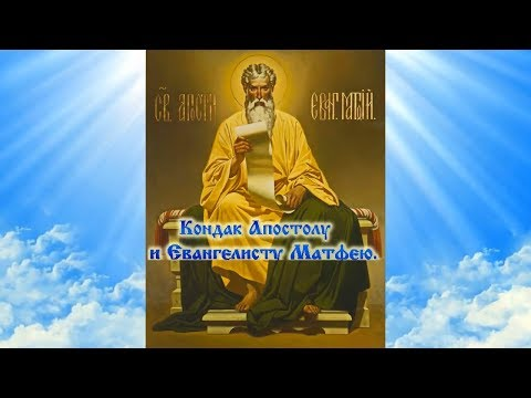 Кондак Апостолу и Евангелисту Матфею