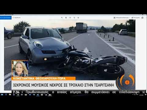 32χρονος μουσικός νεκρός σε τροχαίο της Τσαριτσάνης   02/07/2020   ΕΡΤ